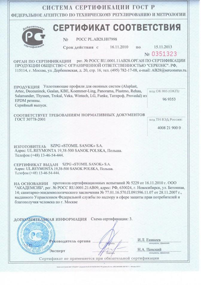 1699_sertifikat-sootvetstviya-up.jpg