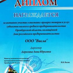 55_diplom-2.jpg