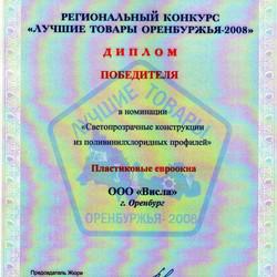 52_diplom-001.jpg
